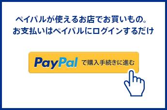 ペイパルが使える店舗でお買い物。お支払いはペイパルにログインするだけです