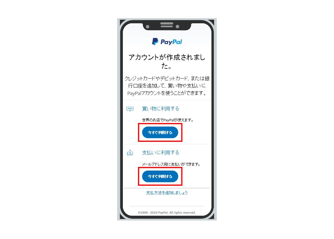 指示に従いアカウントを作成し、「買い物に利用する」または「支払いに利用する」を選択します。