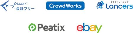 freee,クラウドワークス,ランサーズ,Peatix,eBay