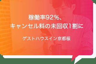 稼働率92%、キャンセル料の未回収1割に - 株式会社ゲストハウスイン京都様