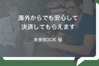海外からでも安心して決済してもらえます - 株式会社未来BOOK様