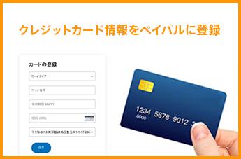 クレジットカード情報をペイパルに登録