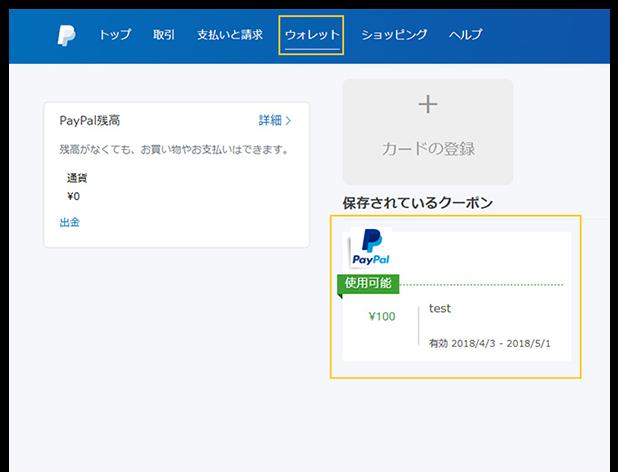STEP1 クーポンを保存後、アカウントにログインし、[ウォレット]から保存されているクーポンをご確認ください。