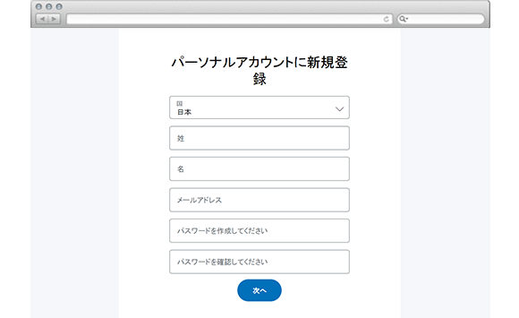 [銀行]を選択した場合は、新規登録(無料)画面にすすみます