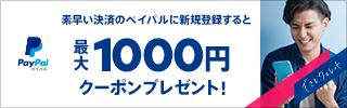 ペイパル新規登録キャンペーン