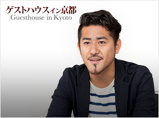 case_guesthousekyoto