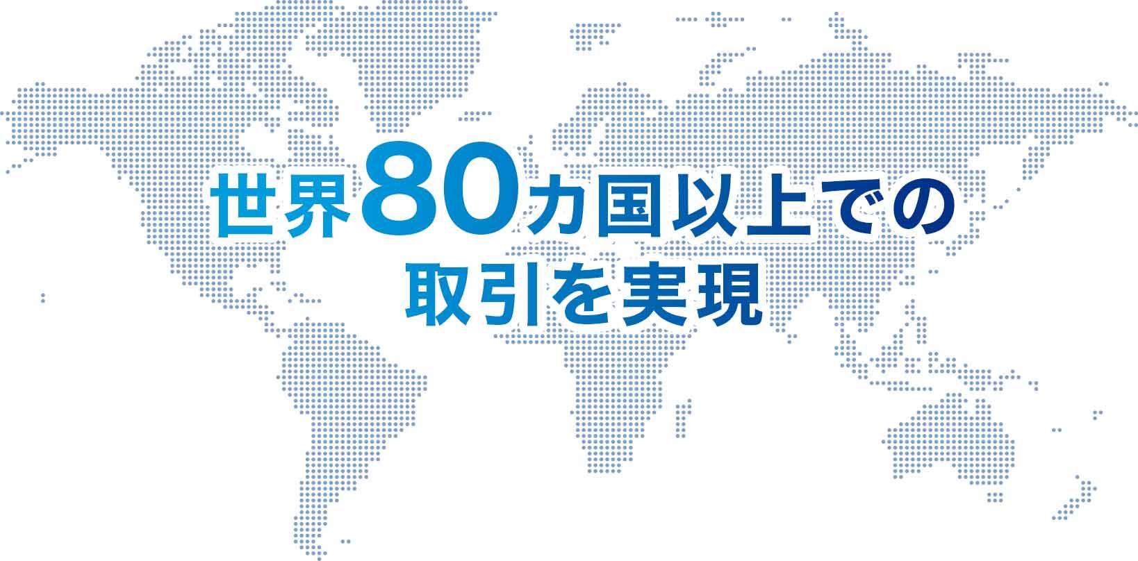 世界80カ国以上での取引を実現