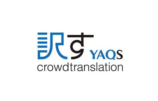 訳すYAQS crowdtranslation