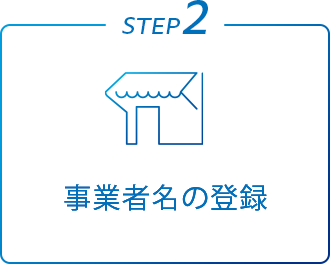 STEP 2 事業者名の登録