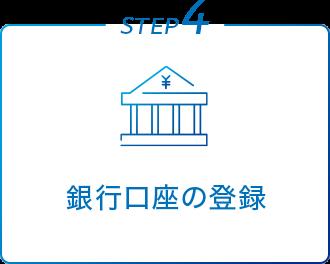 STEP 4 銀行口座の登録