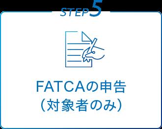 STEP 5 FATCAの申告(対象者のみ)