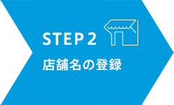 STEP 2 店舗名の登録