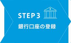 STEP 3 銀行口座の登録