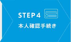 STEP 4 本人確認手続き