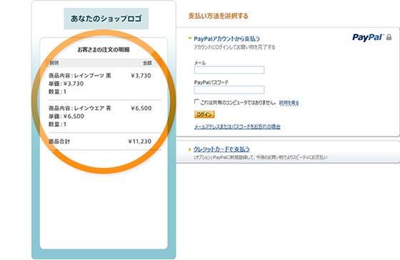 ペイパルの決済画面に購入商品の詳細を表示させましょう。