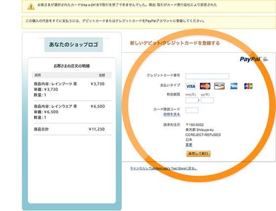 他のクレジットカードを登録できる画面を表示することができます。