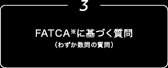 step3 FATCAに基づく質問
