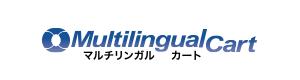 MultilingualCart マルチリンガル カート