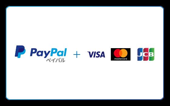 ペイパル+クレジットカード