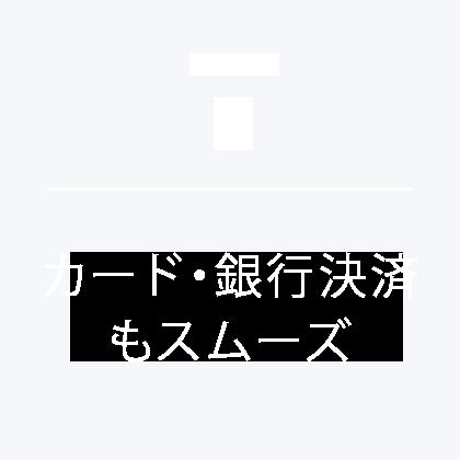 point3 カード・銀行決済もスムーズ