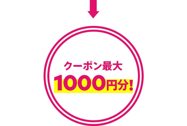 最大1000円分のクーポンをプレゼント!