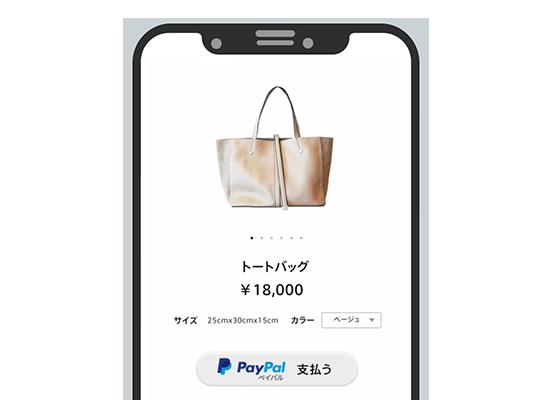 お買い物の際、決済方法でPayPal(ペイパル)を選択します。
