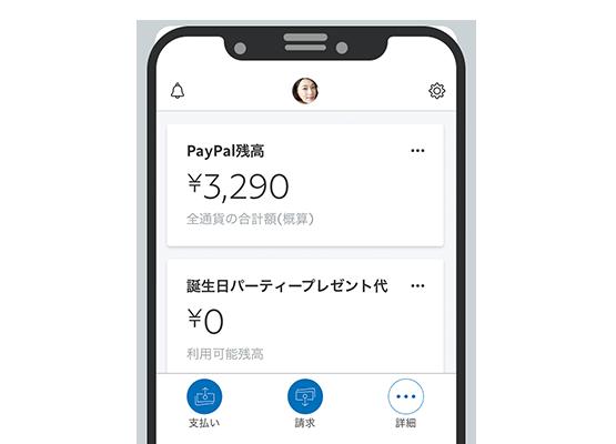 アプリからログインし、[支払い]をタップします。