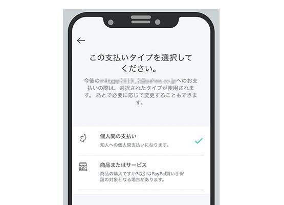 支払いタイプで、[個人間への支払い]を選択します。日本のアカウント間・日本円なら無料です。