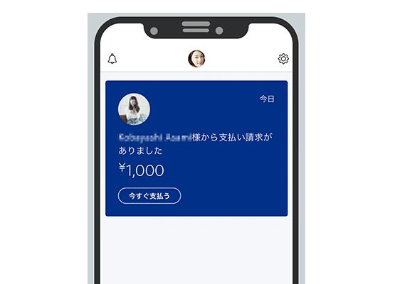 メールまたはアプリの通知欄の[今すぐ支払う]ボタンをタップ。