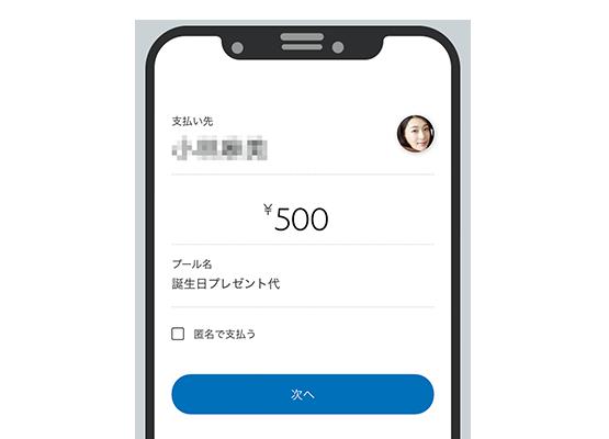 支払う側はリンクをタップし、ペイパルアカウントにログインして支払います。支払う際、匿名に設定することもできます。