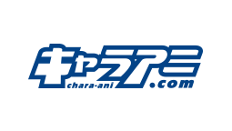 キャラアニ.com chara-ani