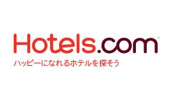 Hotels.com ハッピーになれるホテルを探そう
