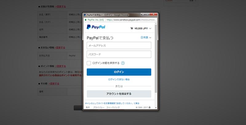 ペイパルで支払う際のログイン画面