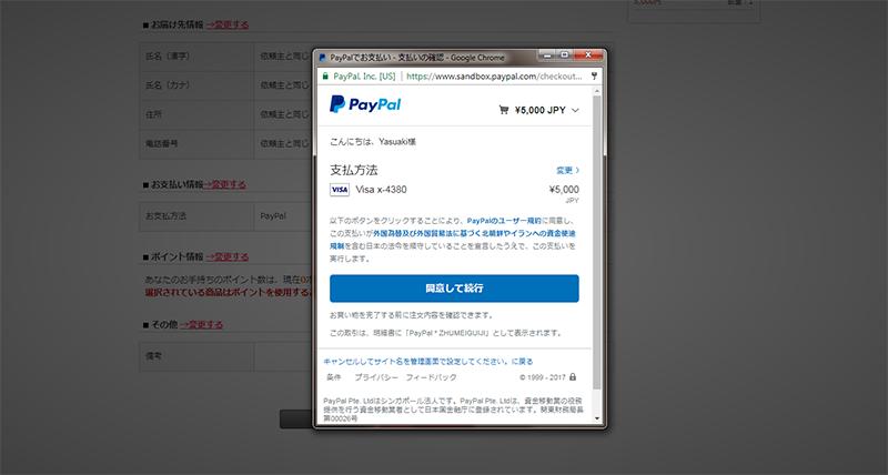 支払い確認画面