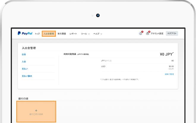 [入出金管理]→[銀行口座の登録]をクリック