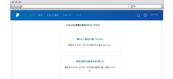 1.問題のある取引を検索します。2.問題のある取引の欄をクリックします。3.続行をクリックし、画面の指示に従って手続きをします。