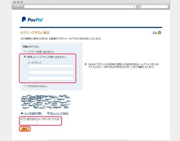 [使用したメールアドレスを思い出せません]を選択し、アカウントに登録した可能性のあるメールアドレスを最大3つまで入力。表示されているコードを入力し、[続行]をクリック。