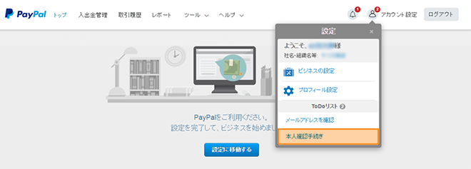 画面右上の[アカウント設定]→[本人確認手続き]をクリックし、それぞれの暗証番号を入力して完了