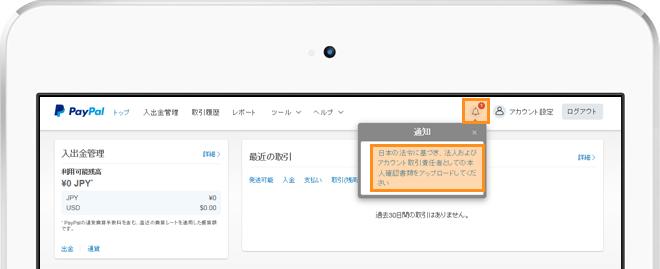 メニューバーの通知マーク→[日本の法令に基づき、法人およびアカウント取引責任者としての本人確認書類をアップロードしてください]をクリック