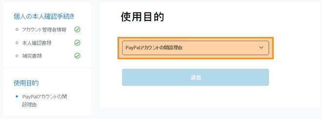 ペイパルアカウントの使用目的を選択して[送信]をクリック