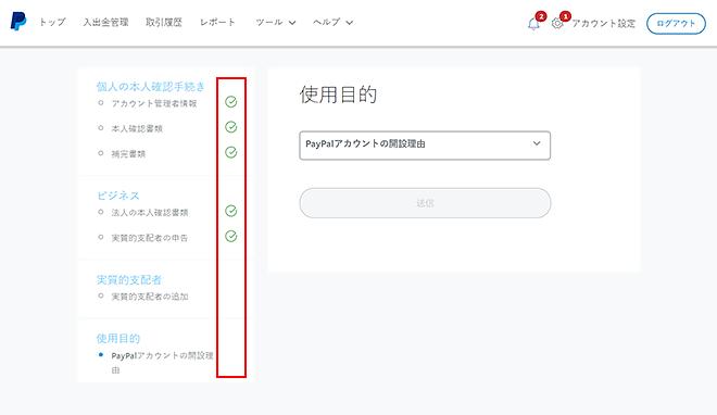 画面右上の[アカウント設定]→[本人確認手続き]をクリックし、暗証番号を入力して完了