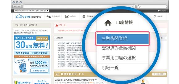 メニューの[口座情報]→[金融機関登録]をクリック