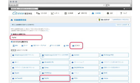 (1)[ビジネス]タブより[PayPal]を選択 (2)検索から選択する欄に、「PayPal」と入力