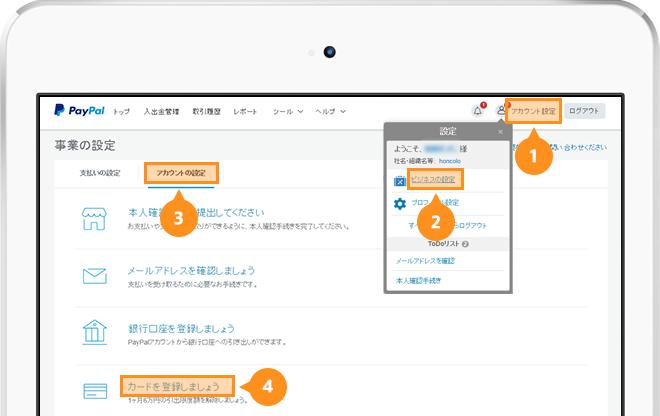 [アカウント設定]→[ビジネス設定]→[アカウントの設定]→[カードを登録しましょう]をクリック