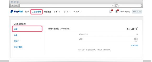 [入出金管理]→[出金]をクリック