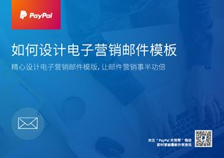 How To Design EDM Email Template Paypal China - Edm email template
