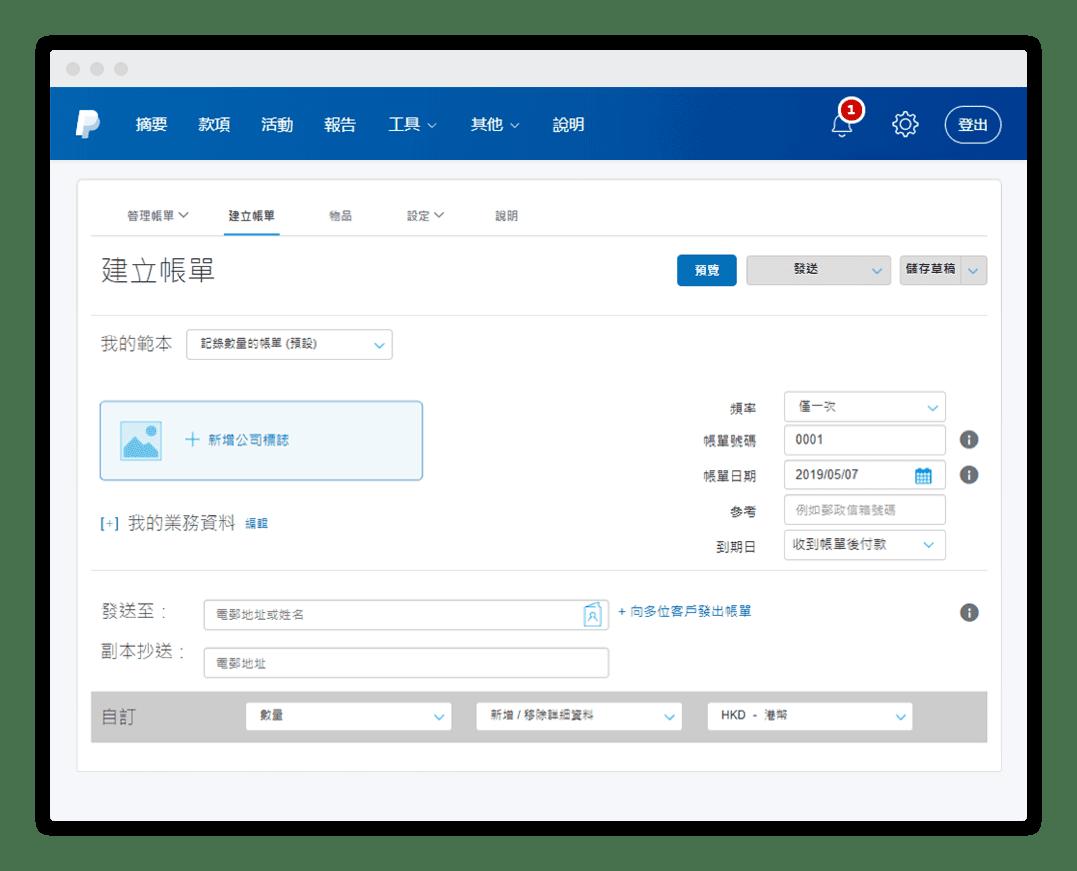create-invoice-tab