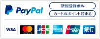 ペイパ>ル|新規登録無料、カードのポイント貯まる|VISA,Mastercard,JCB,American Express,UnionPay,銀行