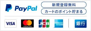 ペイパル|新規登録無料、カードのポイント貯まる|VISA,Mastercard,JCB,American Express, 銀行