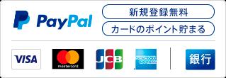 ペイパル|新規登録無料、カードのポイント貯まる|visa,mastercard,jcb,american express, 銀行